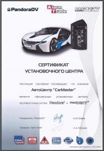 Сертификат Pandora