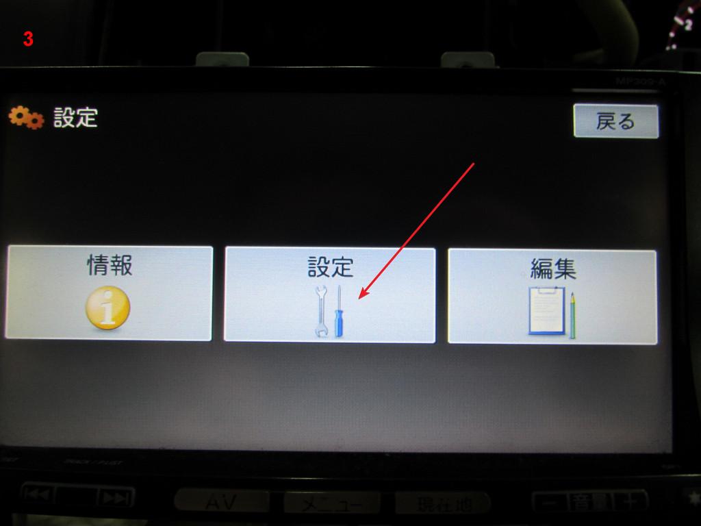 Активация камеры Pioneer MP309-A