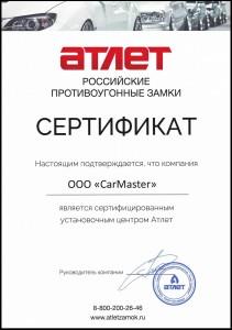 Сертификат Атлет